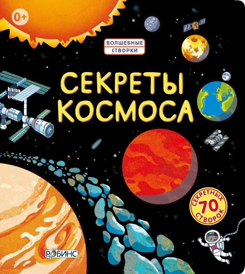 Секреты космоса | Джонс Роб Ллойд #1