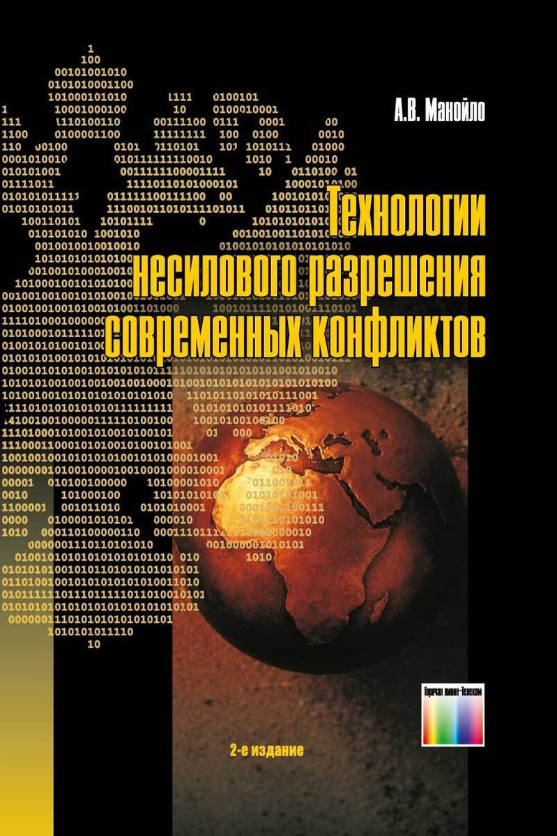 Технологии несилового разрешения современных конфликтов  #1
