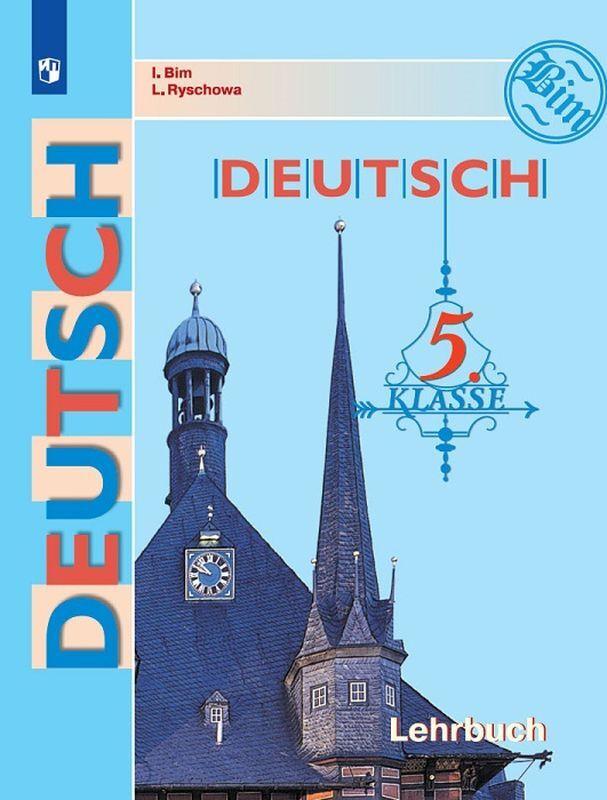 Deutsch 5: Lehrbuch / Немецкий язык. 5 класс   Рыжова Лариса Ивановна, Бим Инесса Львовна  #1