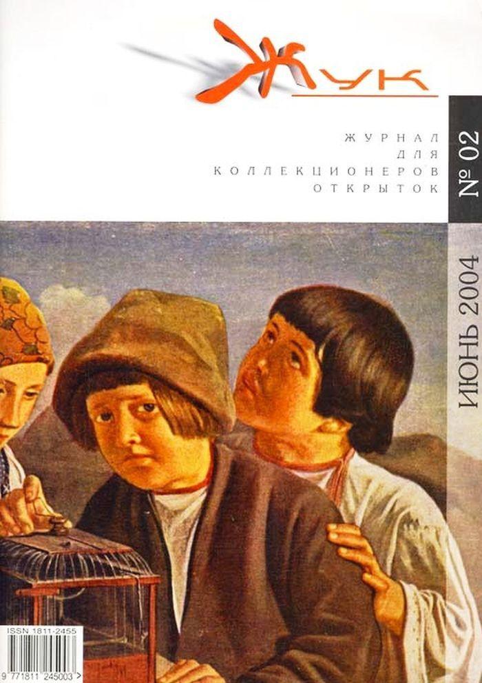 Жук. Журнал коллекционеров открыток.  №2/2004 #1