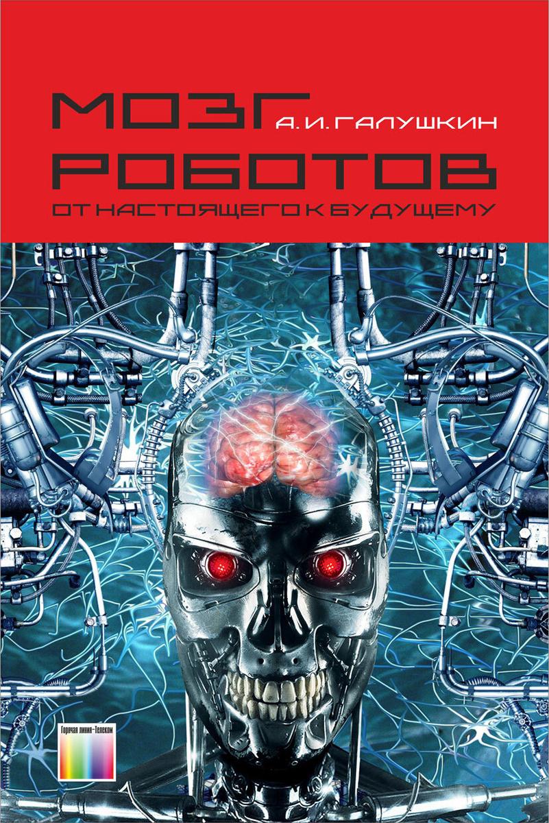 Мозг роботов: от настоящего к будущему   Галушкин Александр Иванович  #1