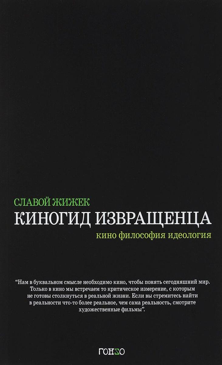 Киногид извращенца. Кино, философия, идеология   Жижек Славой  #1
