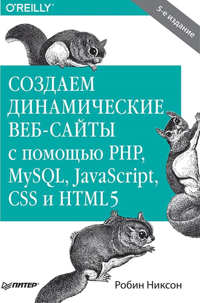 Создаем динамические веб-сайты с помощью PHP, MySQL, JavaScript, CSS и HTML5   Никсон Робин  #1