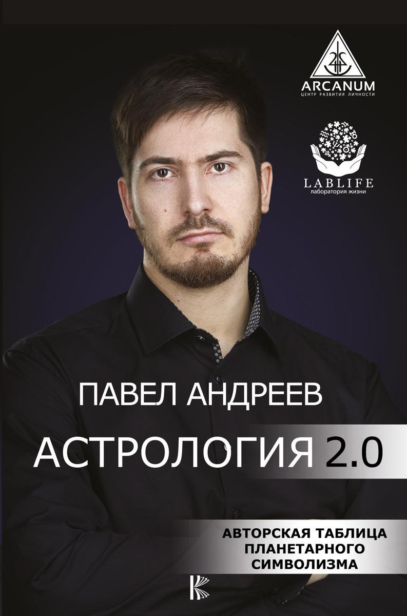 Астрология 2.0   Андреев Павел #1