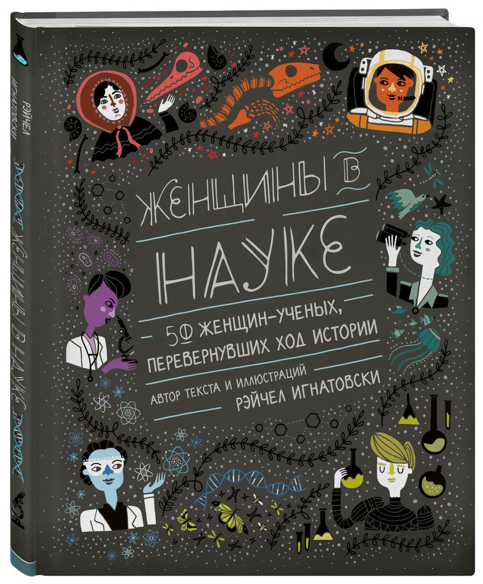 Женщины в науке: 50 женщин, изменивших мир (подарочное издание) | Игнатовски Рэйчел  #1