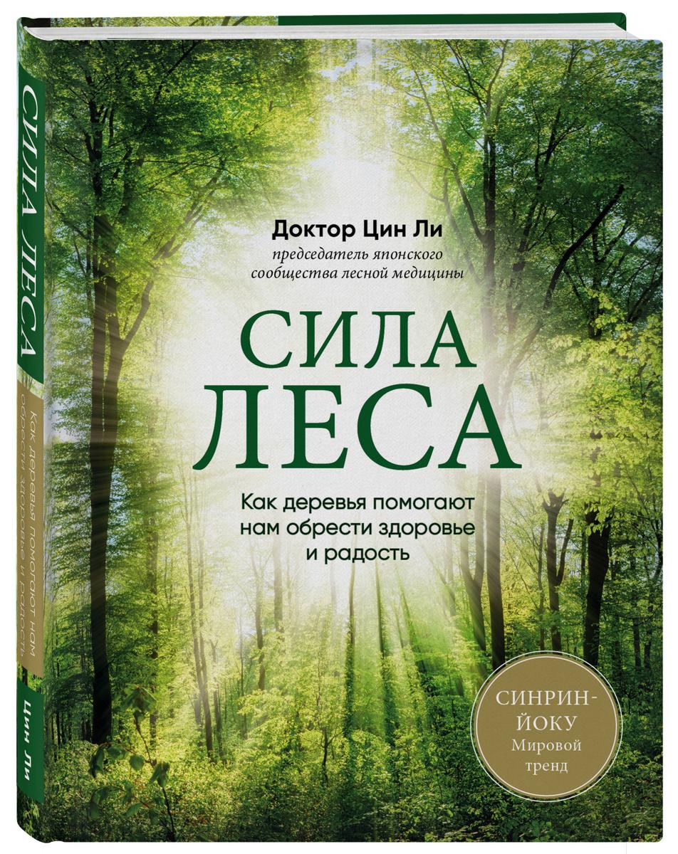 Сила леса. Как деревья помогают нам обрести здоровье и радость (комплект) | Нет автора  #1