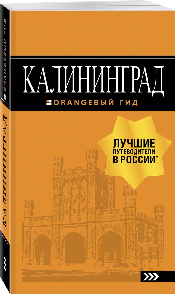 Калининград: путеводитель. 5-е изд., испр. и доп.   Нет автора  #1