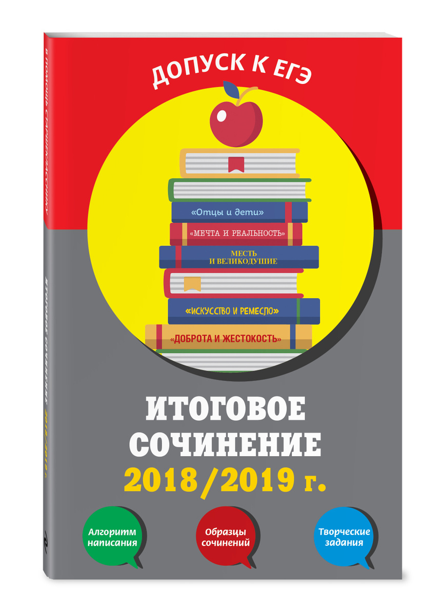 Итоговое сочинение: 2018/2019 г. | Попова Елена Васильевна #1