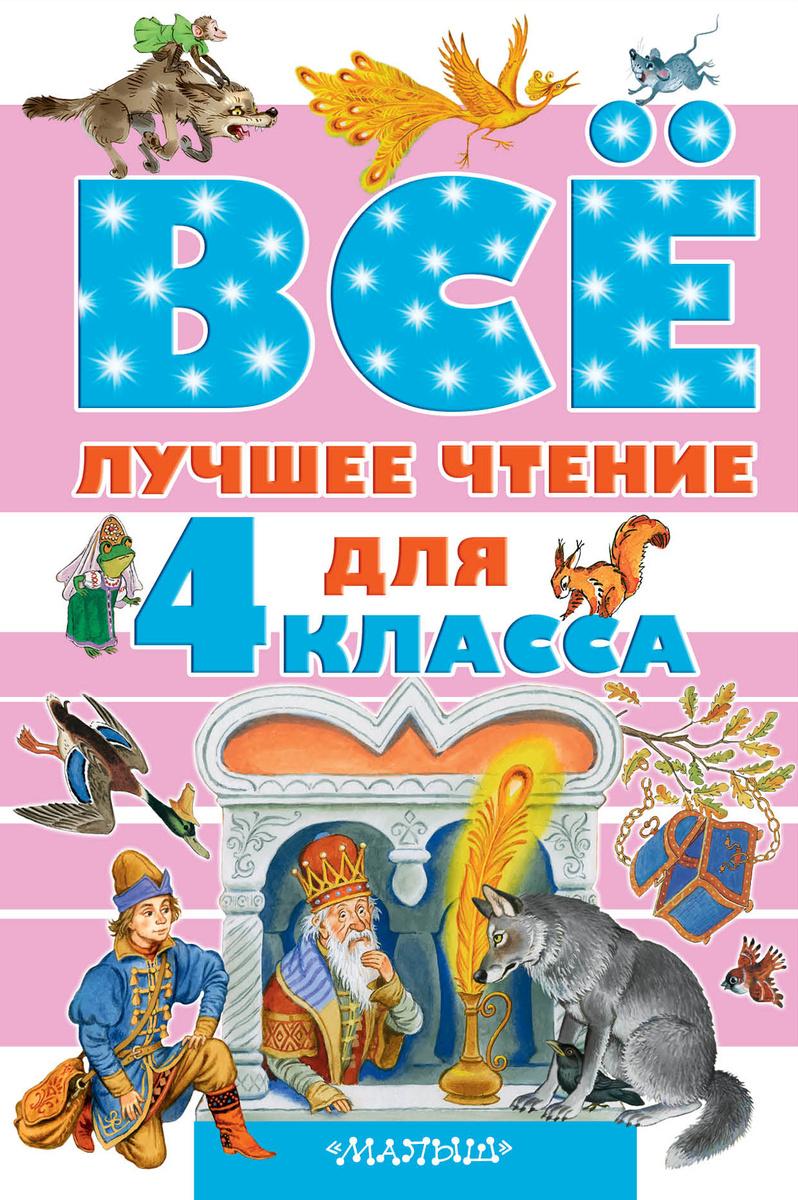Всё лучшее чтение для 4 класса | Бажов Павел Петрович, Крылов Иван Андреевич  #1