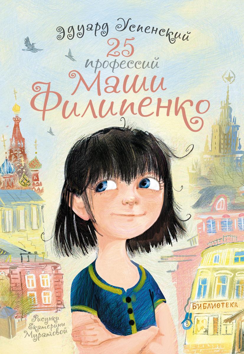 25 профессий Маши Филипенко | Успенский Эдуард Николаевич  #1