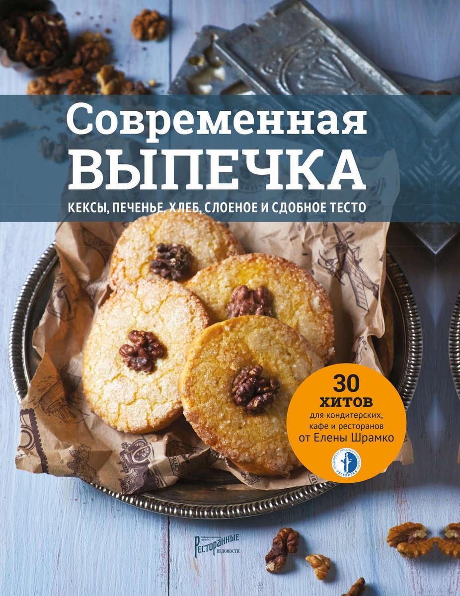 Современная выпечка. Кексы, печенье, хлеб, слоеное и сдобное тесто. 30 хитов для кондитерских, кафе и #1
