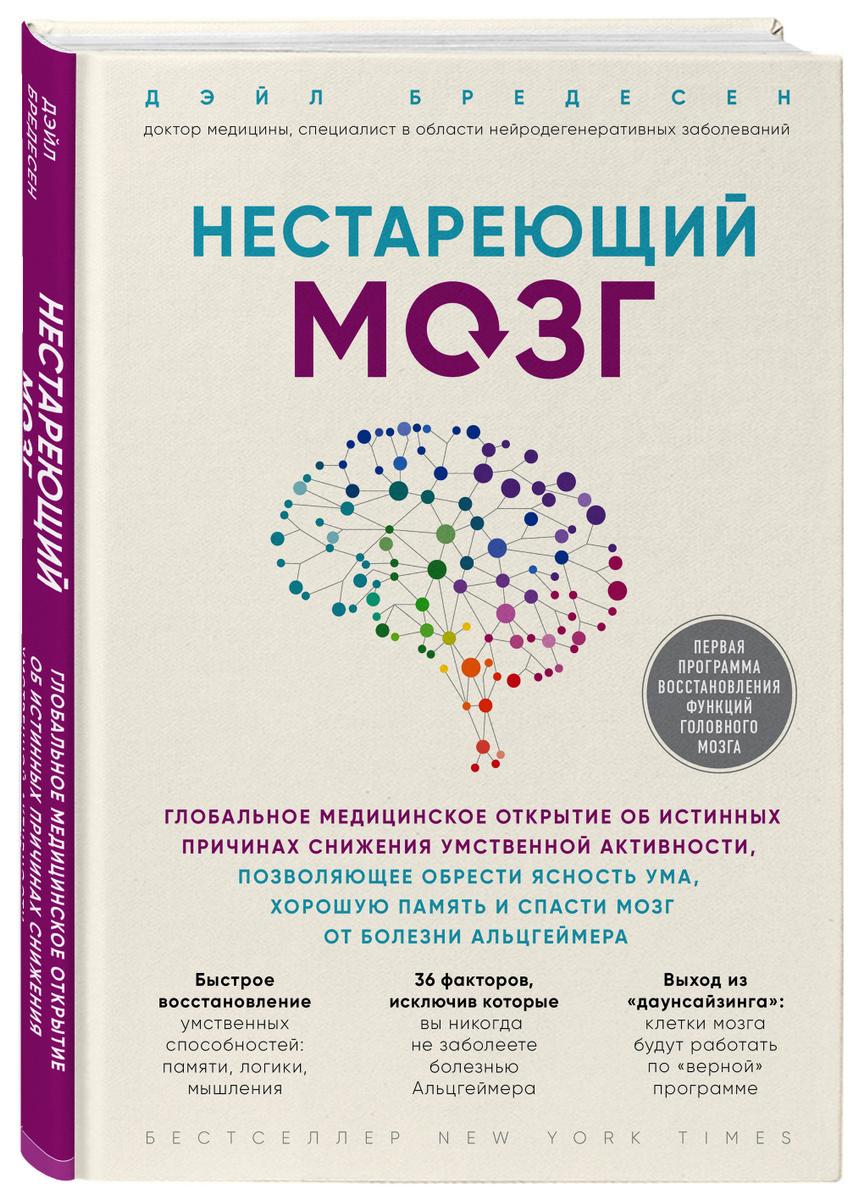 Нестареющий мозг. Глобальное медицинское открытие об истинных причинах снижения умственной активности, #1
