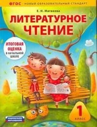 Литературное чтение. 1 класс. Комплект   Матвеева Елена Ивановна  #1