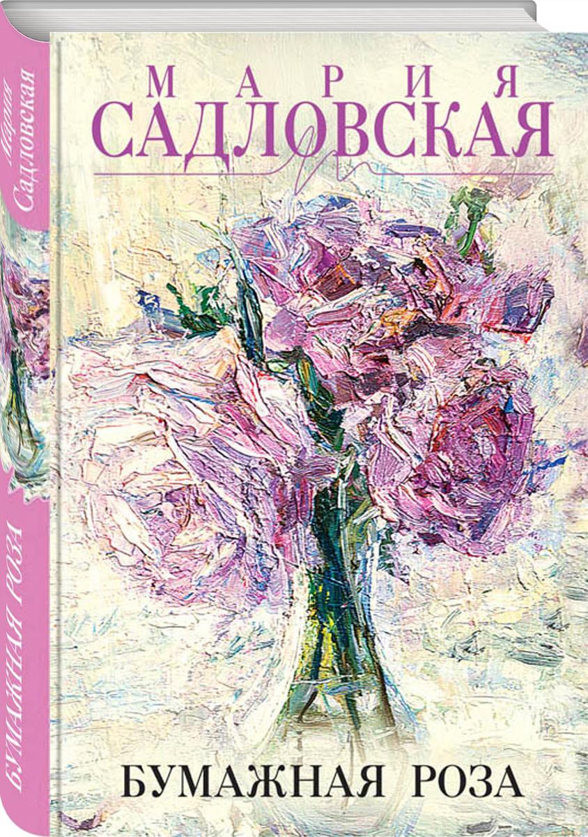 Бумажная роза | Садловская Мария #1