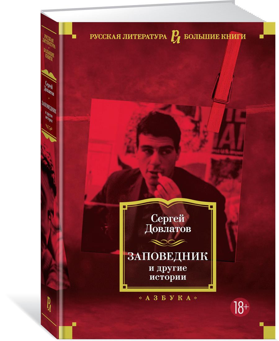 Заповедник и другие истории | Довлатов Сергей #1