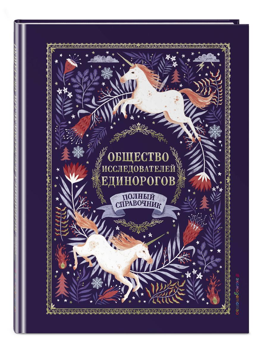 Общество Исследователей Единорогов | Нет автора #1