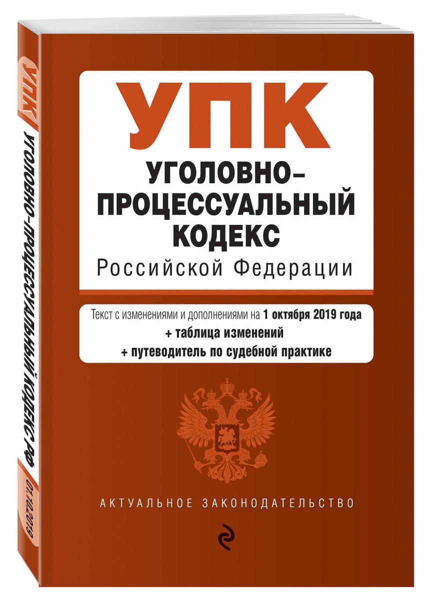 Уголовно-процессуальный кодекс Российской Федерации. Текст с изм. и доп. на 1 октября 2019 г. (+ таблица #1