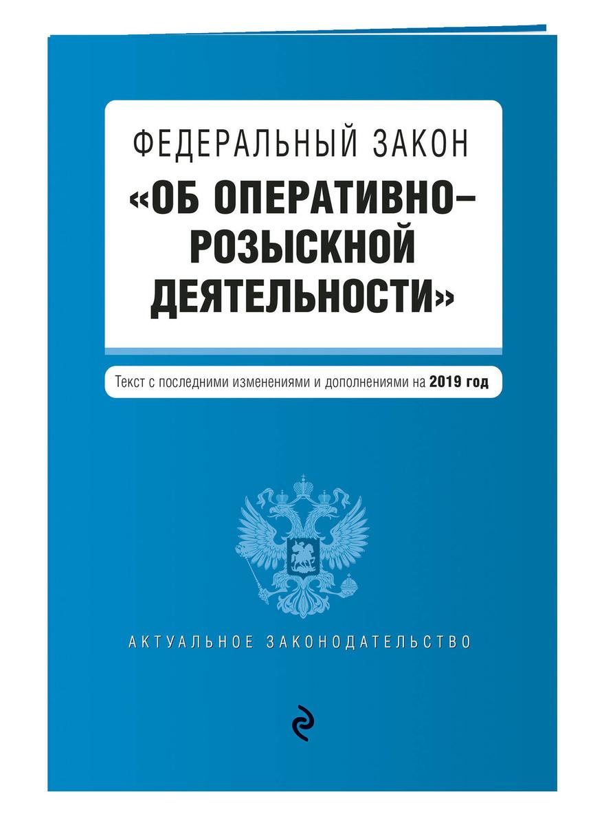 """(2019)Федеральный закон """"Об оперативно-розыскной деятельности"""". Текст с посл. изм. и доп. на 2019 г. #1"""