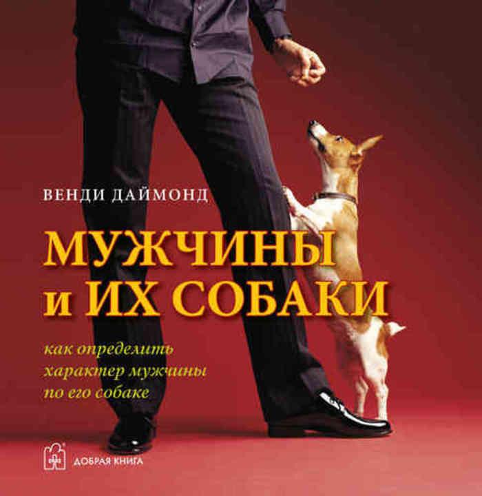 Мужчины и их собаки. Как определить характер мужчины по его собаке  #1