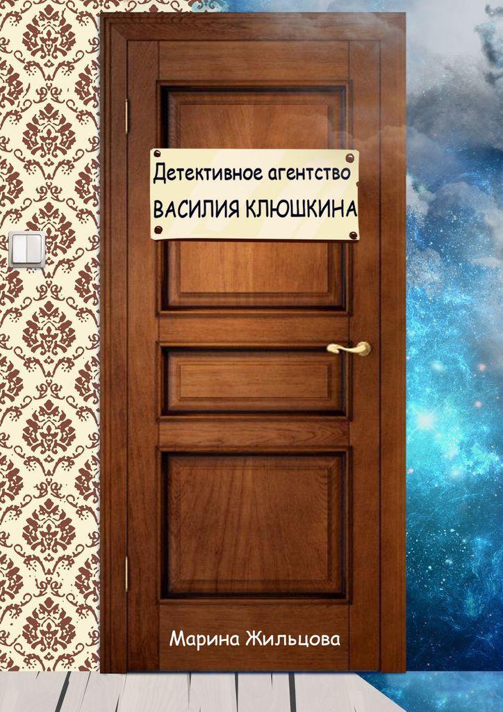 Детективное агентство Василия Клюшкина #1