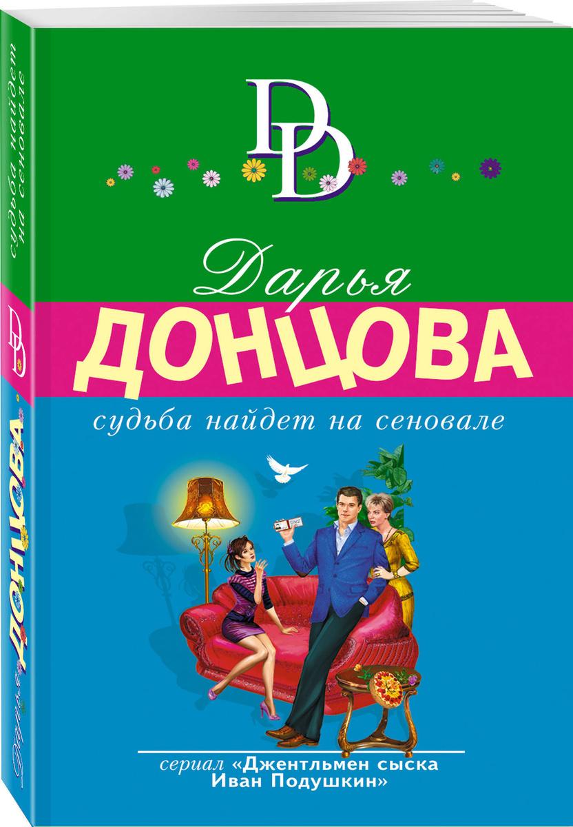 (2020)Судьба найдет на сеновале | Донцова Дарья Аркадьевна  #1