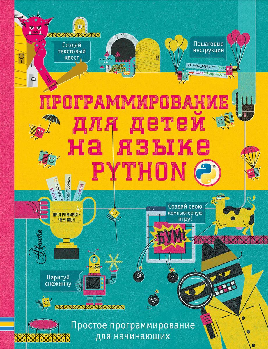 Программирование для детей на языке Python   Нет автора #1
