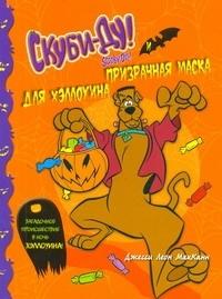 Скуби-Ду и призрачная маска для Хэллоуина | Маккан Джесси  #1