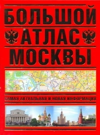 Большой атлас Москвы. Самая актуальная и новая информация | Нет автора  #1