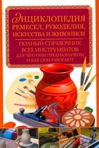 Энциклопедия ремесел, рукоделия, искусства и живописи | Нет автора  #1