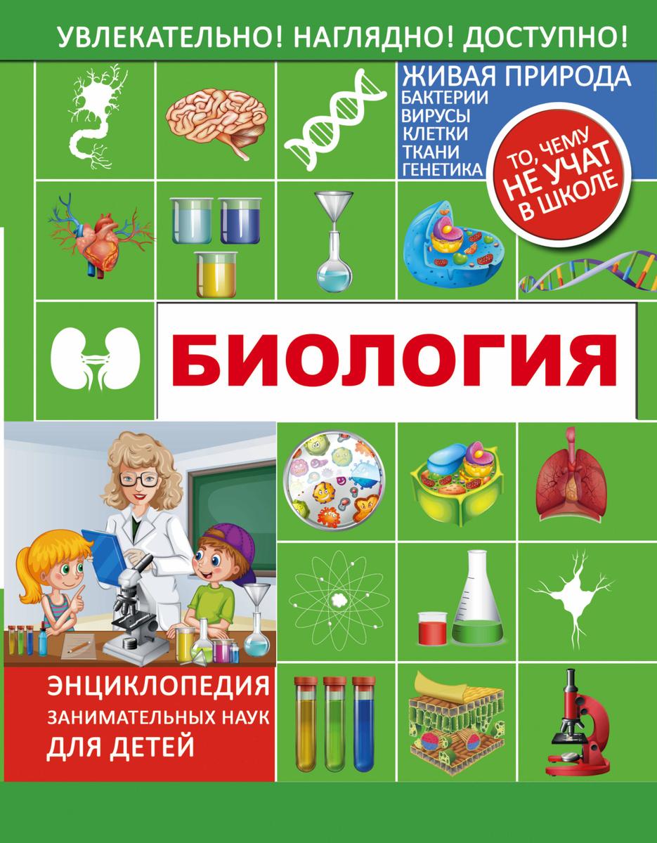 (2016)Биология | Вайткене Любовь Дмитриевна #1