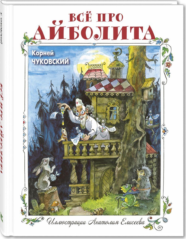 Всё про Айболита | Чуковский Корней Иванович #1