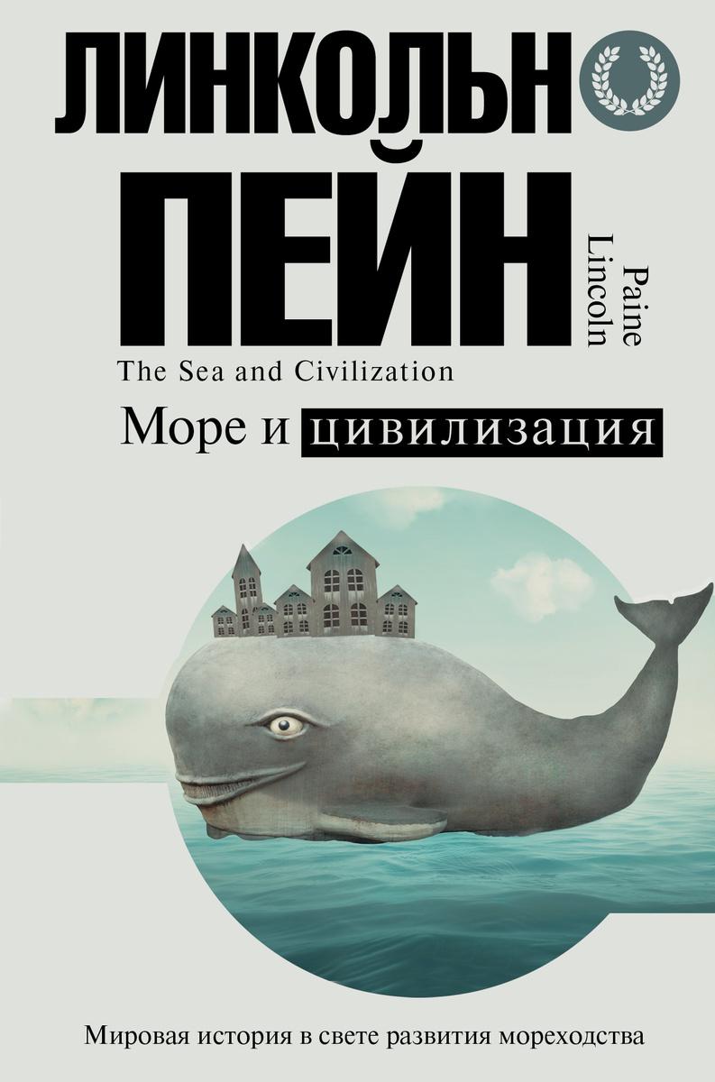 Море и цивилизация. Мировая история в свете развития мореходства   Пейн Линкольн  #1