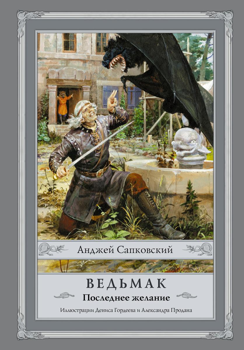 Ведьмак: Последнее желание | Сапковский Анджей #1