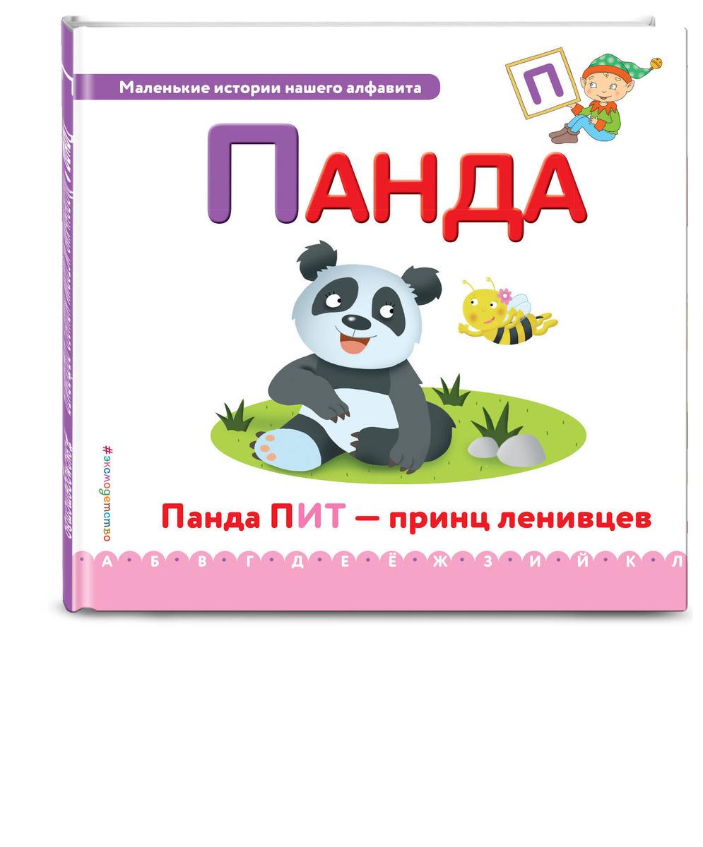 Буква П - панда | Нет автора #1