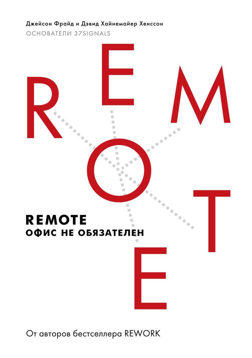 Remote: офис не обязателен | Фрайд Джейсон, Хенссон Дэвид Хайнемайер  #1