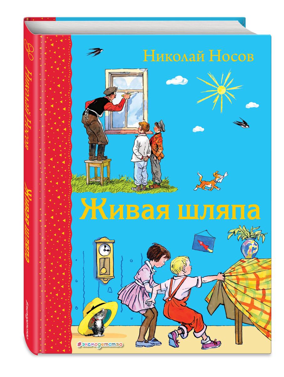 Живая шляпа (ил. И. Семенова) | Носов Николай Николаевич #1