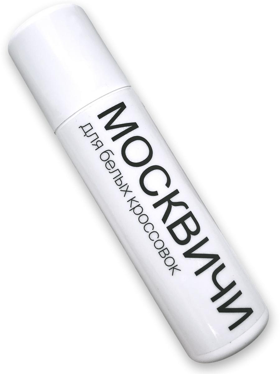 Краска для белых кроссовок, средство для быстрого обновления и чистки обуви Москвичи  #1