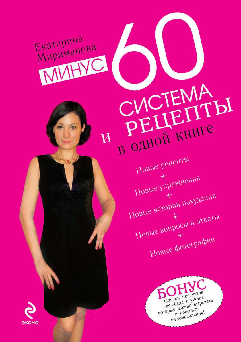 Минус 60. Система и рецепты в одной книге | Мириманова Екатерина Валерьевна  #1
