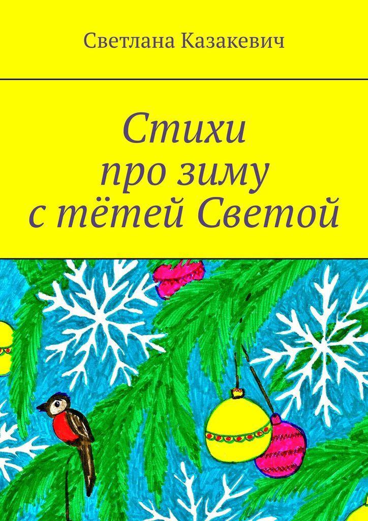Стихи про зиму с тётей Светой #1