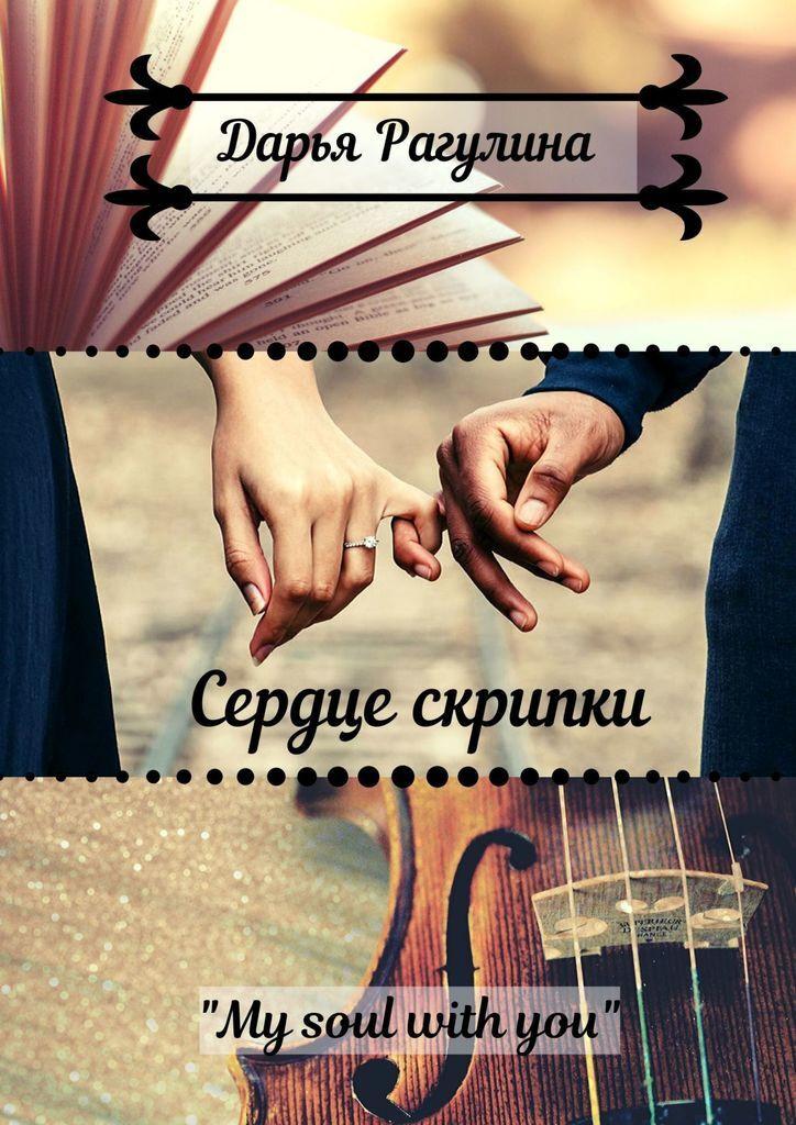 Сердце скрипки #1