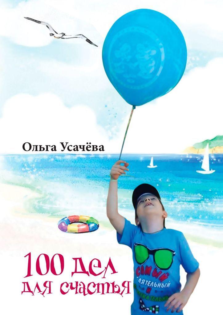 100 дел для счастья #1