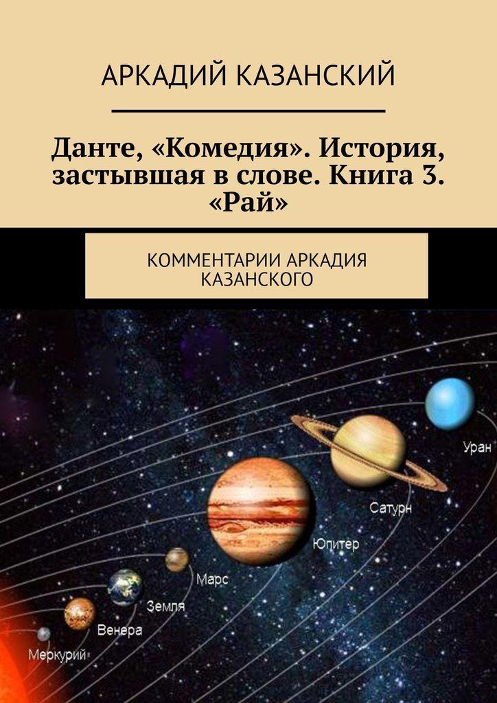 Данте, Комедия. История, застывшая в слове. Книга 3. Рай #1