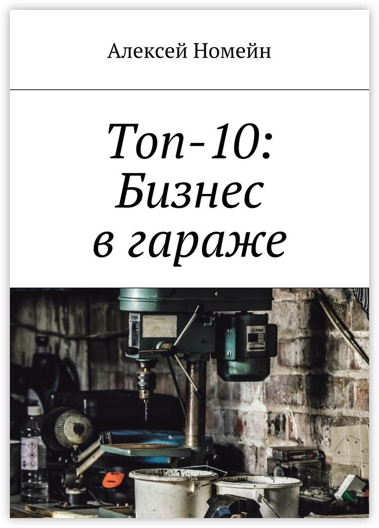 Топ-10: Бизнес в гараже #1