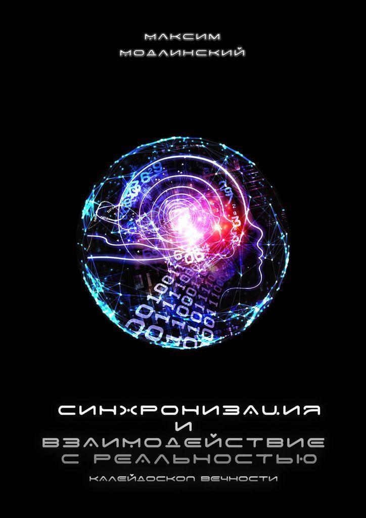 Синхронизация и взаимодействие с реальностью #1