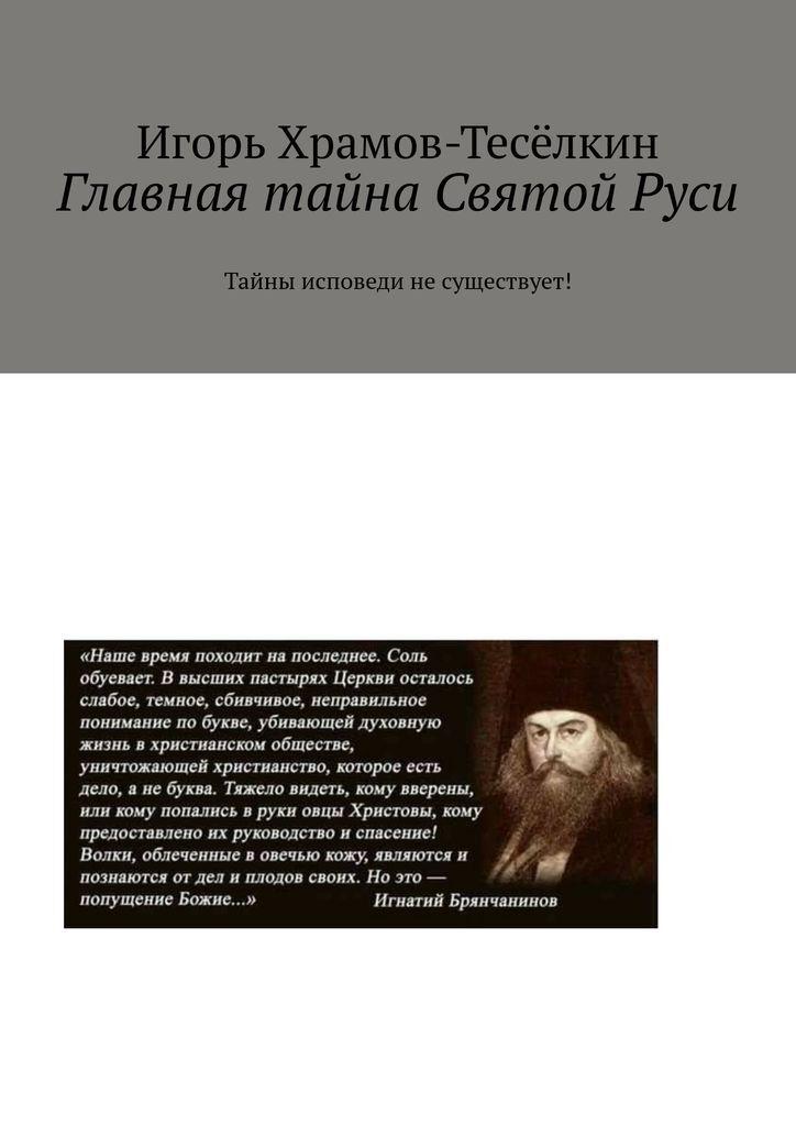 Главная тайна Святой Руси #1
