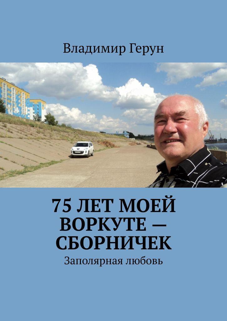 75 лет моей Воркуте - сборничек #1