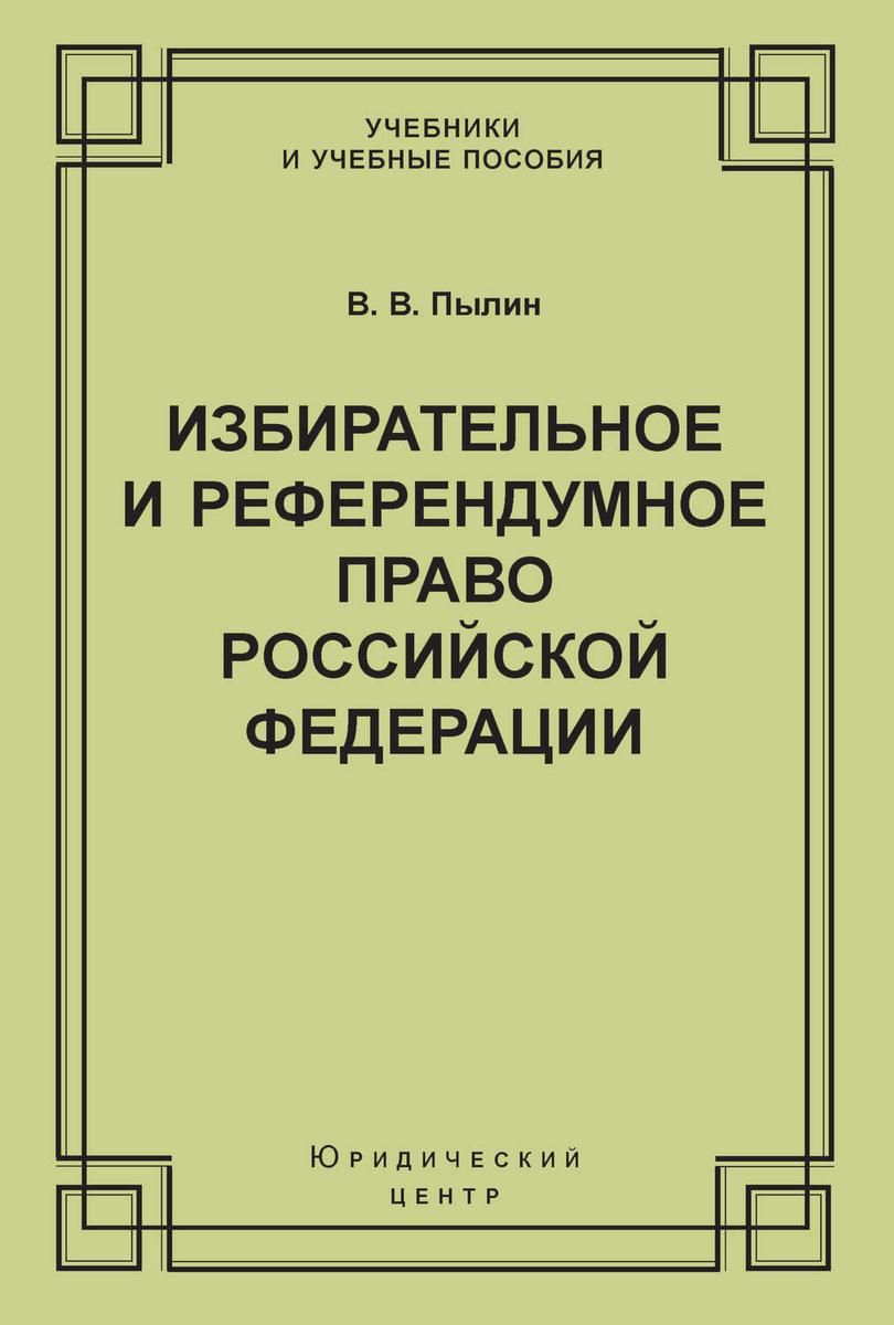 Избирательное и референдумное право Российской Федерации   Пылин Владимир Васильевич  #1