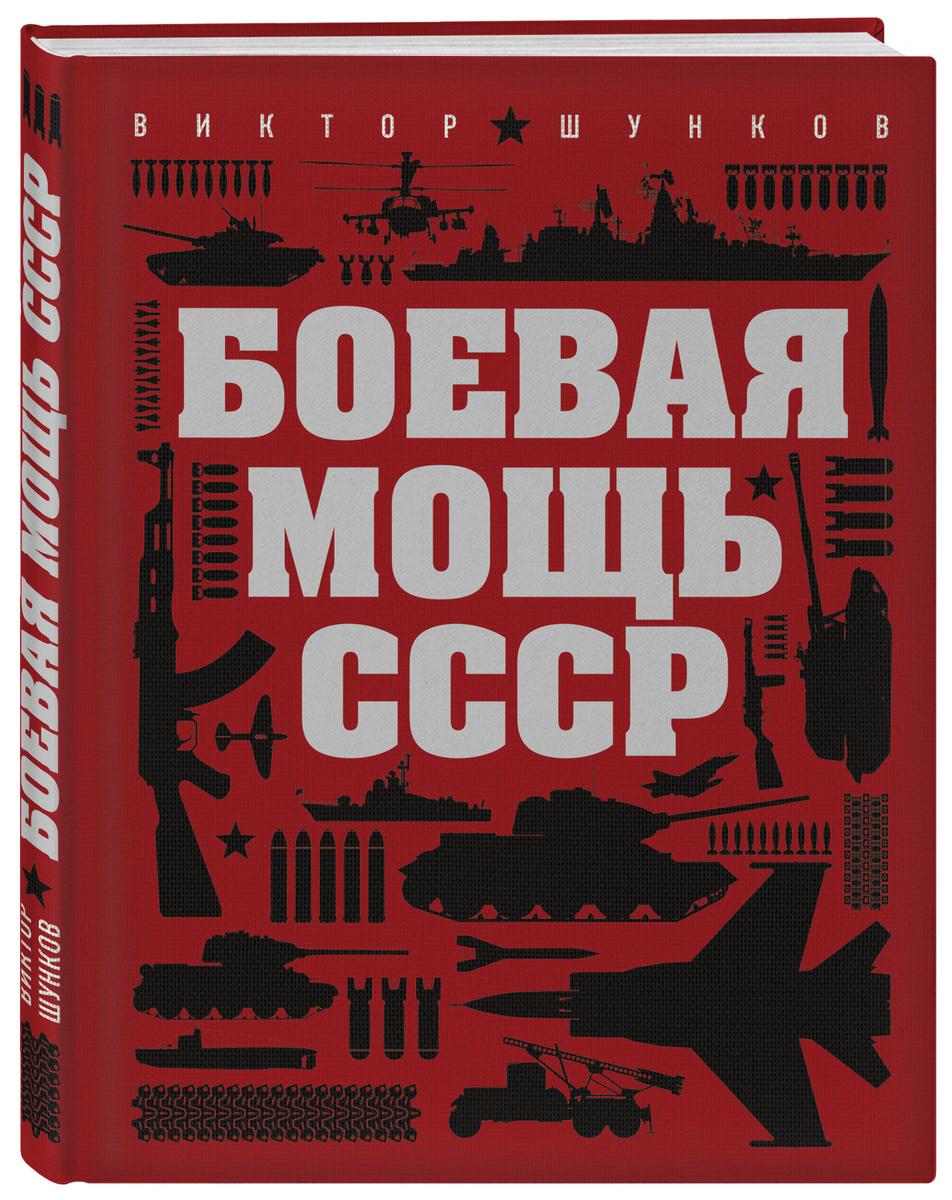 Боевая мощь СССР | Шунков Виктор Николаевич #1