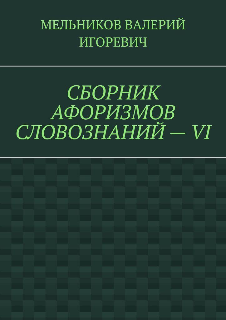 СБОРНИК АФОРИЗМОВ СЛОВОЗНАНИЙ - VI #1