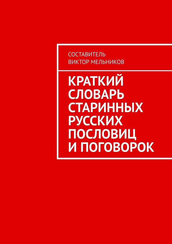 Краткий словарь старинных русских пословиц и поговорок  #1